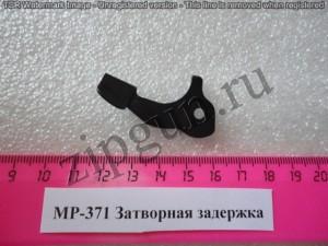 МР-371 Затворная задержка