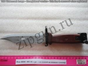 Нож ШНС-001 с рез. накладкой.