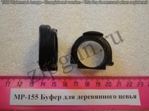 МР-155 (Буфер для деревянного цевья)