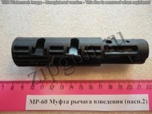 МР-60 (Муфта рычага взведения) пасп.2