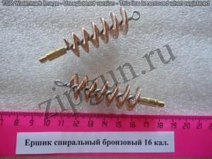 Ершик спиральный бронзовый к.16