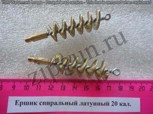 Ершик спиральный латунный 20 к.