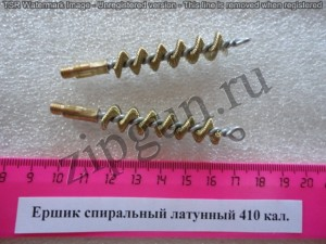 Ершик спиральный латунный 410 к.