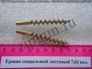 Ершик спиральный латунный 7,62 к.