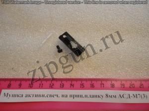 Мушка активн.свеч. на приц.планку 8мм АСД-М7(3)