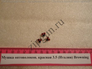 Мушка оптоволокон. красная 3.5 (Италия) Browning