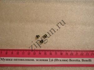 Мушка оптоволокон. зеленая 2,6 (Италия) Beretta. Benelli