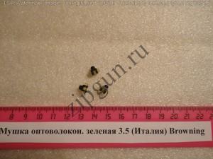 Мушка оптоволокон. зеленая 3.5 (Италия) Browning