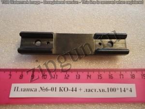 Планка №6-01 КО-44 + ласт.хв.100144