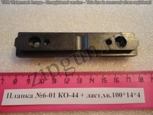 Планка №6-01 КО-44 + ласт.хв.100144.