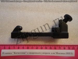 Планка Кочетова с шаровым упором для Мосина (НПЗ).