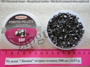 Пульки Люман (500 шт.) 0,57гр. острая головка
