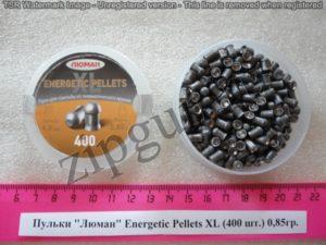 Пульки Люман Energetic Pellets XL (400 шт.) 0,85гр.