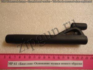 mr-61-biatlon-osnovanie-mushki-nov-obr