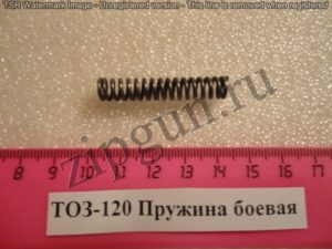 toz-120-pruzhina-boevaya