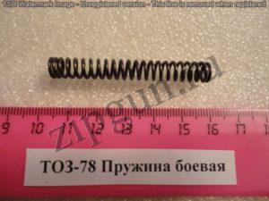 toz_78-pruzhina-boevaya