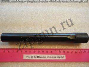 udlinitel-stvola-192-mm-0-5-mc-21-12