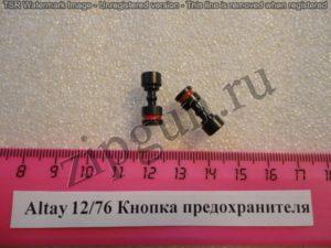 knopka-predoxranitelya-altay-1276