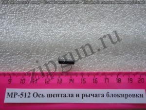 mr-512-os-sheptala-i-rychaga-blokirovki