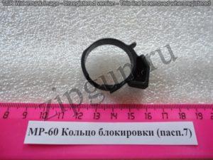 mr-60-kolco-blokirovki