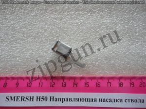 smersh-napravlyayushhaya-nasadki-stvola-h50-z46