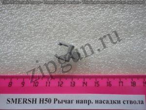 smersh-rychag-napr-nasadki-stvola-h50-z07