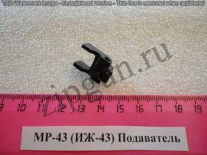 MP43Podavatel