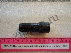 МР-153 НД стал. др. 1,0 22 мм