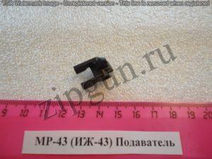 МР-43 подаватель