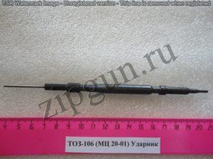 ТОЗ-106 ударник