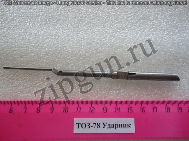 В нашем интернет-магазине, можно купить ударник для ТОЗ-78. 31ca46fed78