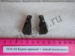 ТОЗ-34 Курки комплект