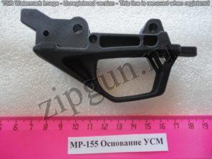 МР-155 Основание УСМ