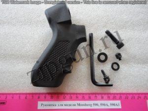 Рукоятка для Mossberg 590