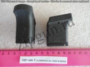 МР-446 Удлинитель магазина