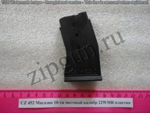 CZ 452 (Магазин 10-ти местный) калибр 22WMR плс.