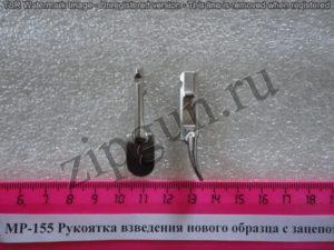 МР-155 Рукоятка с зацепом