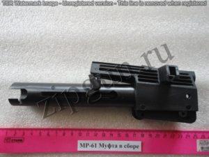 МР-61 мцфта в сборе