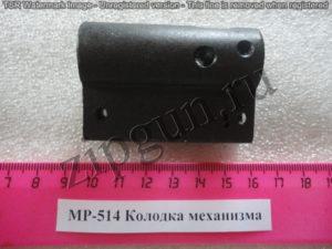 МР-514 Колодка механизма