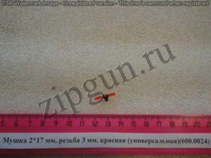 Прицельная мушка Advance Group 217 мм, резьба 3 мм. КРАСНАЯ (универсальная)(600.0024)