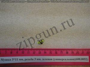 Прицельная мушка Advance Group 311 мм, резьба 3 мм. ЗЕЛЕНАЯ (универсальная)(600.0052)
