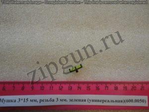 Прицельная мушка Advance Group 315 мм, резьба 3 мм. ЗЕЛЕНАЯ (универсальная)(600.0050)