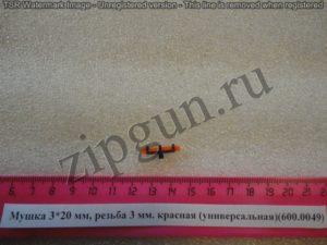 Прицельная мушка Advance Group 320 мм, резьба 3 мм. КРАСНАЯ (универсальная)(600.0049)