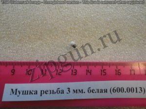 Прицельная мушка Advance Group резьба 3 мм. БЕЛАЯ (600.0013)