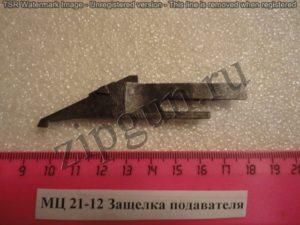 МЦ 21-12 Защелка подавателя
