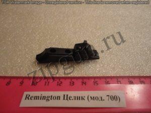 Remington Целик мод. 700
