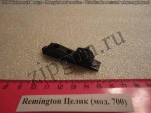 Remington Целик мод. 700.