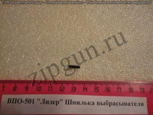 ВПО-501 Лидер (Шпилька выбрасывателя)