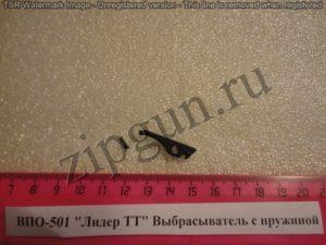 ВПО-501 Лидер ТТ (Выбрасыватель с пружиной)