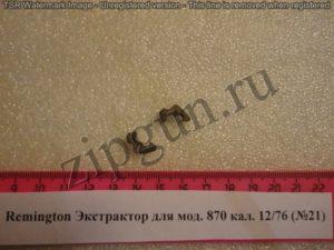 Remington Экстрактор для мод. 870 кал.1276 (№21)